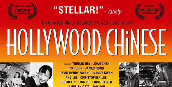 hollywood_chinese_blog.jpg