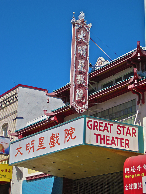 great star theater promo image #2