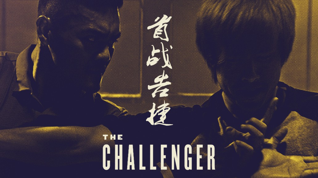 A young Kung Fu fighter, eager to make a name for himself, faces his hero in an underground challenge match. Directed by Quoc Bao Tran.